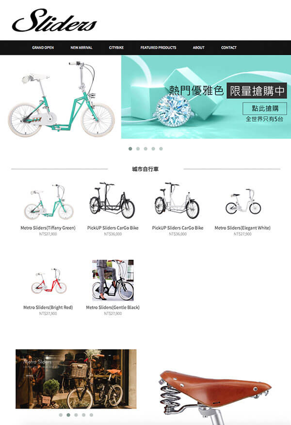 Sliders 城市自行車