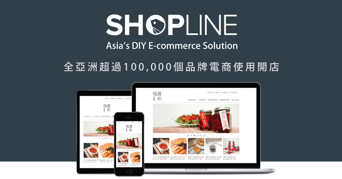 shopline 版 型